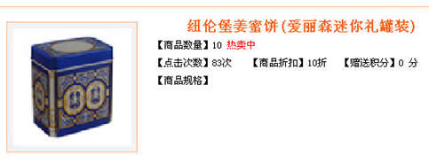 此件58元,净重100克,只有两块姜饼,很不合算