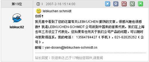 Lebkuchen-Schmidt驻中国代表YAN-DOSEN先生在本站留言本留言