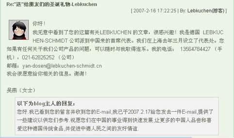 Lebkuchen-Schmidt驻中国代表YAN-DOSEN先生在本站博客留言及我的回复