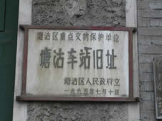a historic reservation , it is first rialway station in China, established in 1888