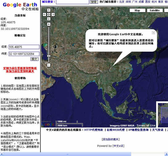 Below is the home page of Google Map Chinese