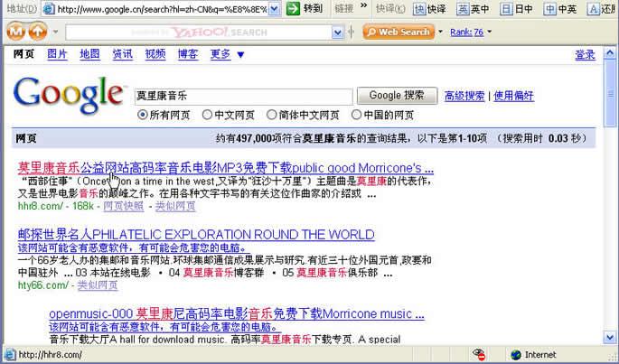 2008.3.15 Google 搜索结果截图