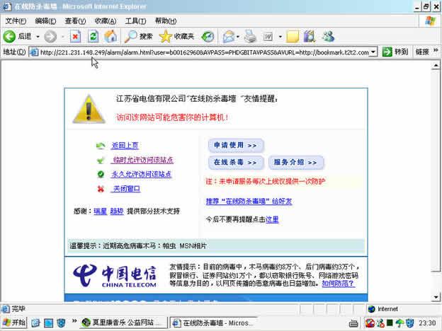 """中国老话""""祸不单行,福不双至"""",这句话常常被说中.我相信它并不是迷信,我想这大概是古人应用概率理论的一个范例.这不,才过了几天平安日子,警告又来了,不过这次首先是来源于中国电信(江苏)的一个网上查毒业务.2"""