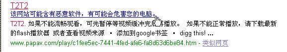 为了验验证这个发现的可靠性,我又在GOOGLE中输入了t2t2四个字,在搜索结果中的确出现了不少和我的网站一样的被GOOGLE标为有毒的网站