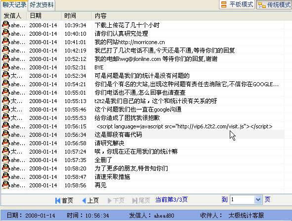 星期一上午我终于通过QQ和太极链的客服取得了联系,以下是我们的交谈记录