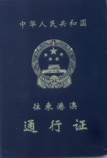 南京市公安局2008年颁发的往来港澳通行证