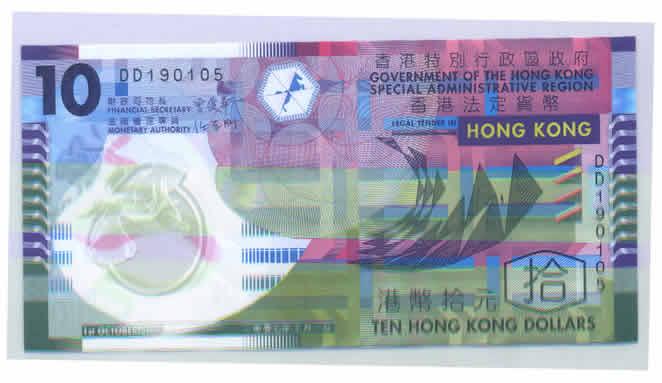 香港特别行政区政府2007年10月1日发行的香港法定货币, 10元 塑料材质