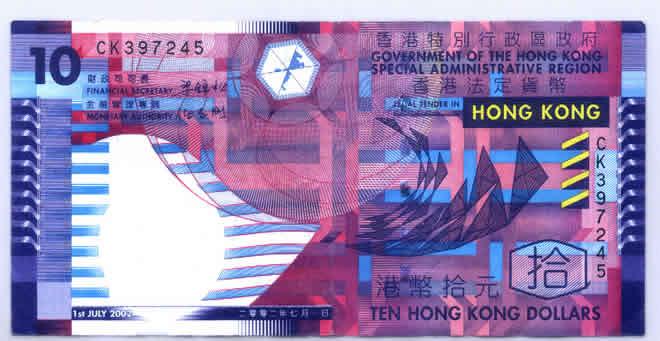 香港特别行政区政府2002年7月1日发行的香港法定货币, 10元 纸质