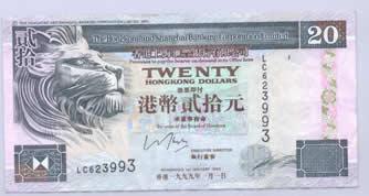 香港上海汇丰银行有限公司1999年1月1日发行的20元港币
