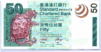香港渣打银行2003年7月1日发行的50元港币