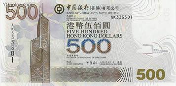 中国银行(香港)有限公司2003年7月1日发行的500元港币