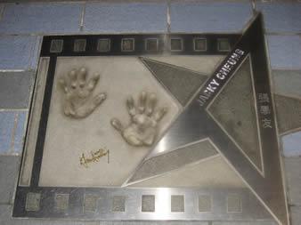 位于尖沙咀最南端的星光大道上的明星手印