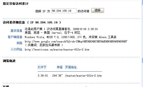 """002-20080616-1;42进站的美国访问者连续访问4小时9这可能是一位华人朋友.因为他输入的关键词为""""尼家拉瓜瀑布游"""""""