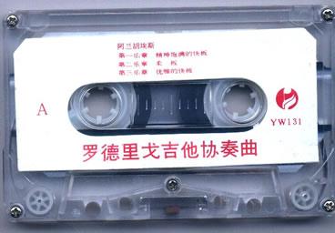 """""""罗德里戈吉它协奏曲""""磁带"""