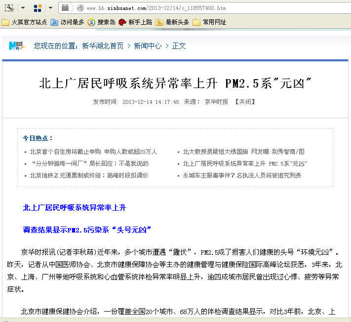 """北上广居民呼吸系统异常率上升 PM2.5系""""元凶"""""""