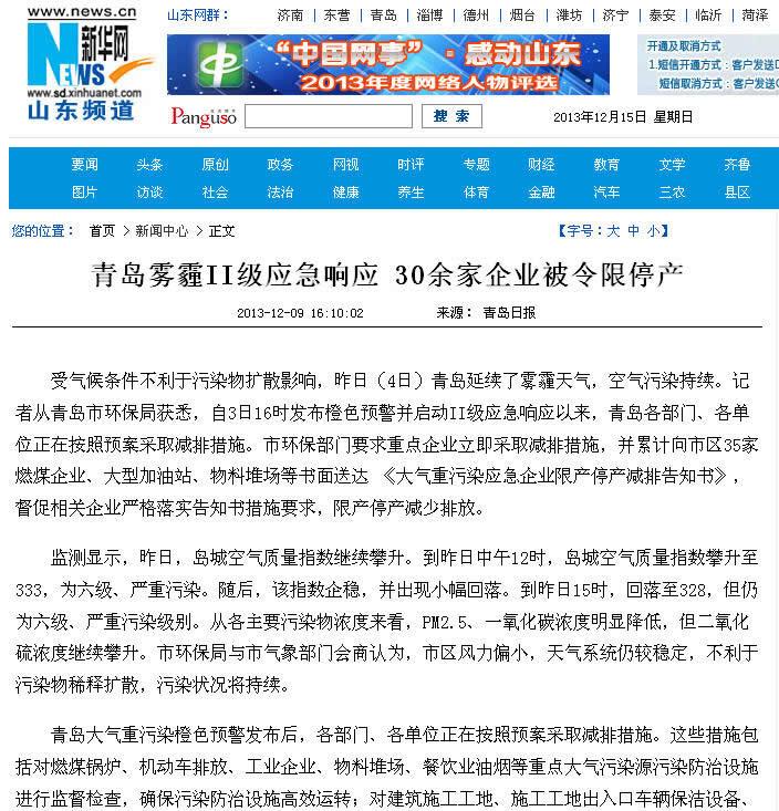 青岛雾霾II级应急响应 30余家企业被令限停产