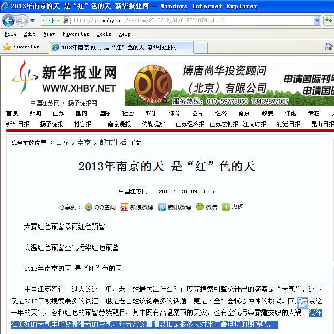 """2013年南京的天 是""""红""""色的天"""