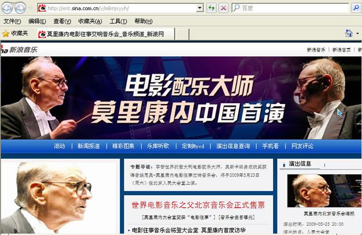 2009 Beijing Morricone Film Past Symphony Concert