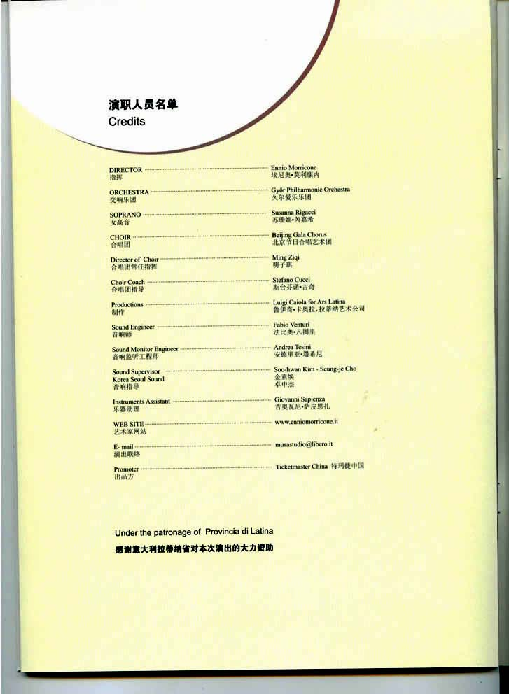 Credits in the Morricone Beijing Concert