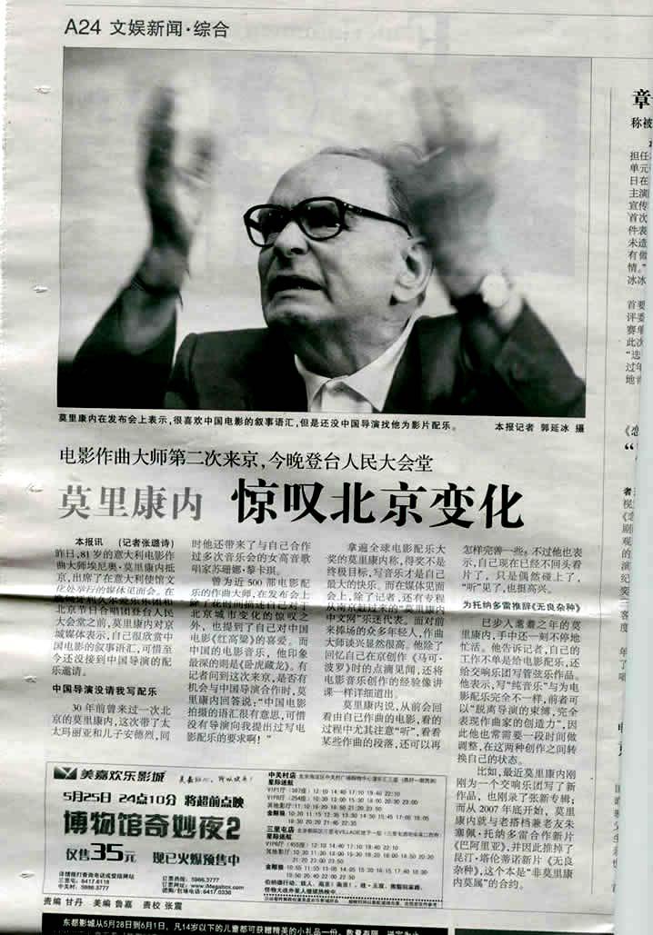 """Morricone wonder at Beijing's change""( May 23,2009 ""Xinjingbao"")"
