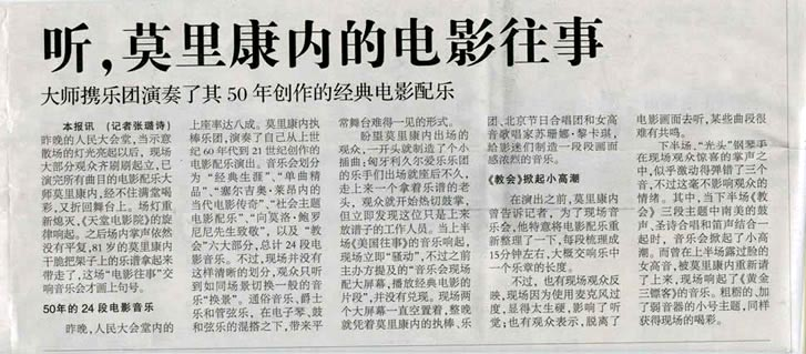 """Listen, Morricone's film memories"" ( May 24,2009 ""Xinjingbao"")"