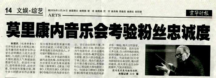 """""""Morricone concert tests fans' loyalty""""( May 24,2009 """"jinghua times"""")"""