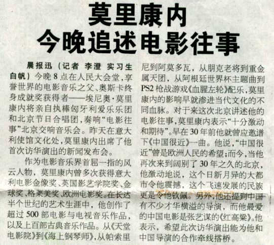 """""""Morricone recalled memories for film past tonight""""(""""Beijing Morning news"""" May 23,2009)"""
