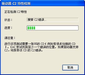 EAC检测C2特性