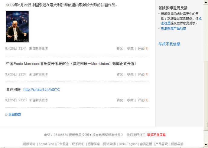 莫迷网联微博已正式开通