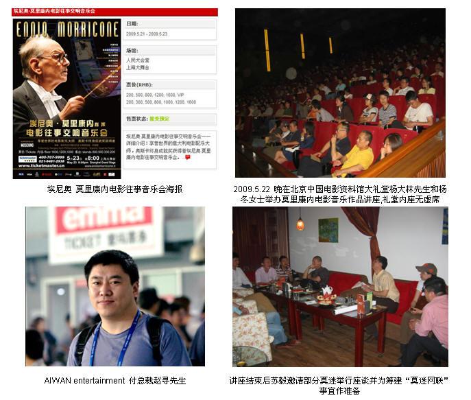 莫里康内北京音乐会前后活动