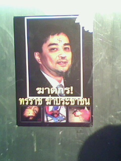 崔远在泰国的照片