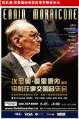 Morricone China Beijing concert