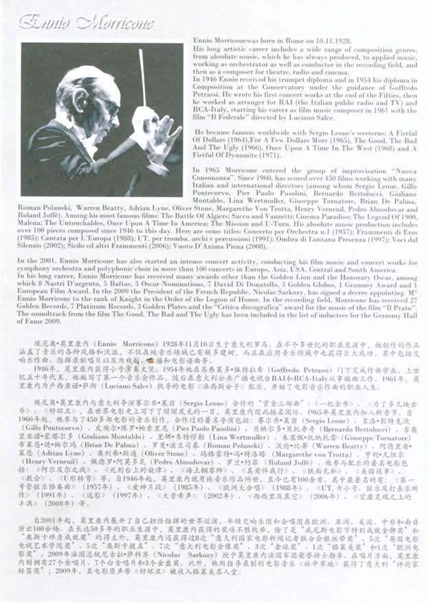 The programme of the Ennio Morrcone 2010 Shanghai concert-2