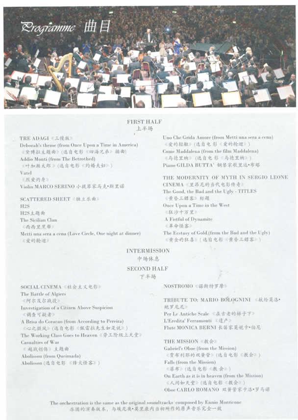 The programme list of the Ennio Morrcone 2010 Shanghai concert-3