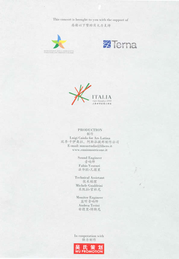 The program list of the Ennio Morrcone 2010 Shanghai concert-4