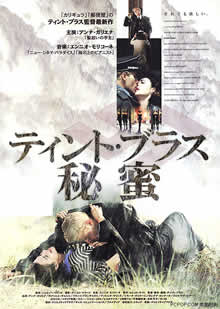 Senso'45 (Black angel)(2002)