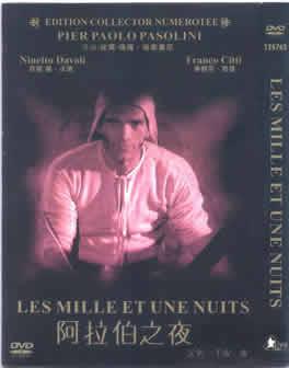 Pasolini LES MILLE ET UNE NUITS ( ARABIAN NIGHTS,1974)