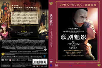 Dario Argento's The Phantom of the Opera / Il Fantasma dell'opera The gold edition