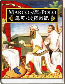 """The travels of Marco Polo"""