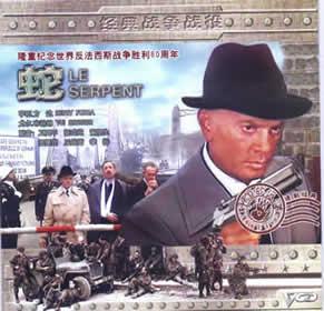 """莫里康配乐影片-""""蛇""""(Le Serpent)正版VCD已在超市上架"""