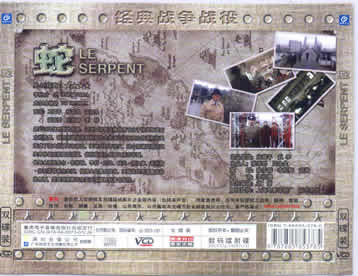 """The VCD of movie with Morricone's music """"Le Serpent"""" has been offered for sale in Chinese super market"""