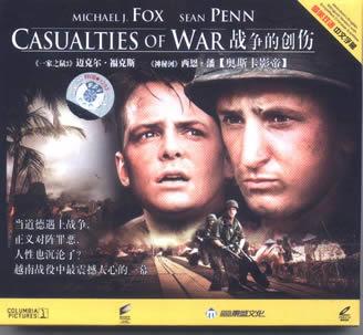 """莫里康配乐影片-""""战争的创伤""""(Casualties of war)正版VCD已在超市上架"""
