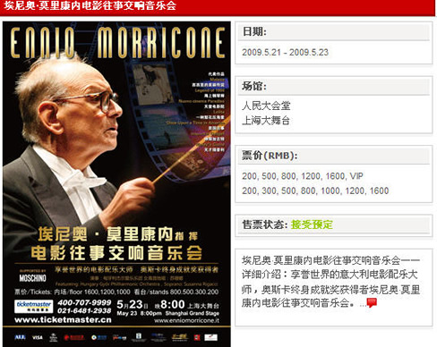 Morricone's concert in China Shanghai