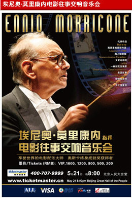 Morricone's concert in Beijing China