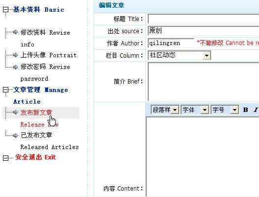 """选择左侧的""""发布新文章"""",打开文本框窗口"""