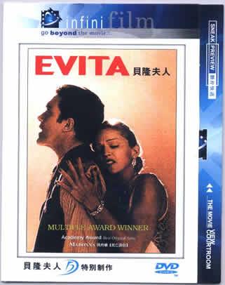 贝隆夫人(又名艾薇塔 Evita)