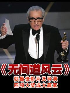 The 79th Oscar award-giving ceremony