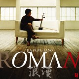 旅日国人艺术家贾鹏芳用二胡演奏的莫里康乐曲