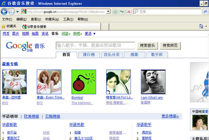 The Google music search in China and its resources