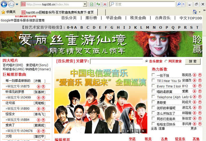 """China """"Top100"""" web site (Huge whale Music Network) for achieve the target"""